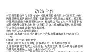 广州芳村旧城改造项目