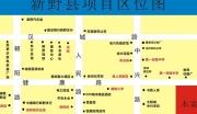 河南南阳新野县综合用地项目融资