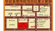 湖南岳阳华容县新人民医院对面土地出让