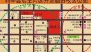 安徽亳州市利辛县旧城改造项目出让