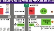 贵州安顺镇宁县120亩商住用地低价出让