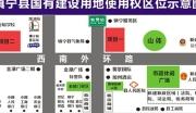 贵州省安顺市镇宁县61亩商住用地整体转让