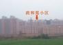 陕西渭南高级中学附近37亩商住用地低价出让实景图