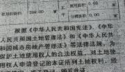 江西上饶经济开发区住宅用地整体转让(可兼商业)