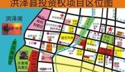 淮安洪泽县商业办公用地整体转让