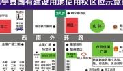 贵州省安顺地区镇宁县120亩商住用地出让