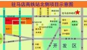 9月份拍卖河南驻马店市高铁站站前广场70亩商业用地