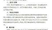 山东聊城江北水城540亩土地拍卖