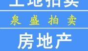 湖北咸宁市城区108亩地(温泉高中地块)紧急bob体育app官方下载