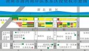 习近平故乡渭南市70万/亩旧城改造项目寻实力开发商