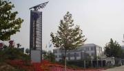 河北廊坊永清县工业用地整体转让