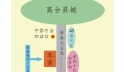 甘肃省张掖市高台县紧邻主干道49亩建材市场项目