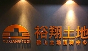 (转让)肇庆市广宁县80亩生态养殖场/农场