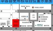 湖南岳阳华容县住宅用地整体转让