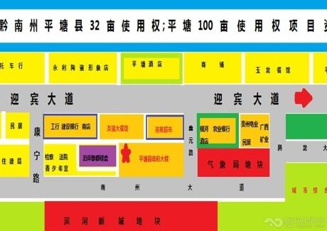 贵州省平塘县政府旁边商住及综合体土地项目