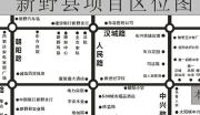 河南省南阳市新野县308亩国有建设用地使用权