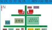 安徽安庆迎开发区三期附近93亩优势地块底价出让