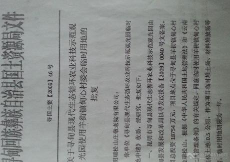 云南昆明寻甸回族彝族自治县综合用地整体拍卖实景图