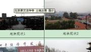 吉林省四平铁东区综合用地部分转让
