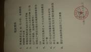 广东惠州博罗县地皮出售