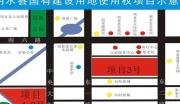 黑龙江明水县行政中心对面88亩国有土地出让
