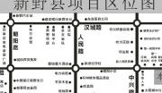 河南南阳新野县国有建设用地出让308亩,80万每亩,