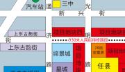 河北省邢台市任县人民街片区任县一中周围商住用地出让