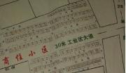 广东惠州惠城区商业办公用地控股权转让
