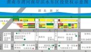 习主席故乡渭南市70万/亩旧城改造项目寻实力开发商