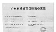 广东广州从化鳌头万林公司300亩山地转让