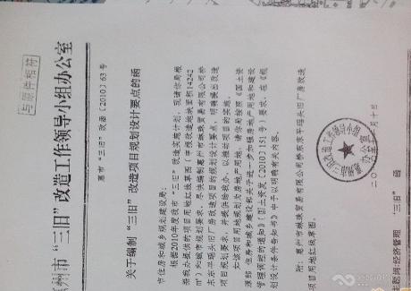 东平顺德家具城地皮出售14242平方 7500万实景图